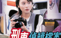刑事侦缉档案(粤)