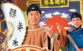 状王宋世杰II(粤)